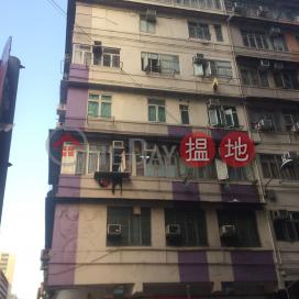 Tung Hing Building,To Kwa Wan, Kowloon