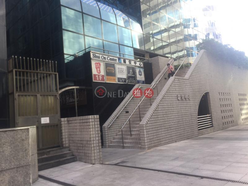 瑞安中心 (Shui On Centre) 灣仔|搵地(OneDay)(1)