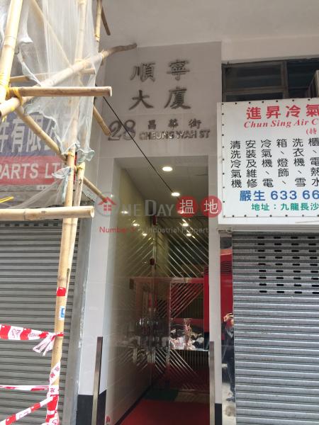 順寧大廈 (Shun Ning Building) 長沙灣|搵地(OneDay)(2)