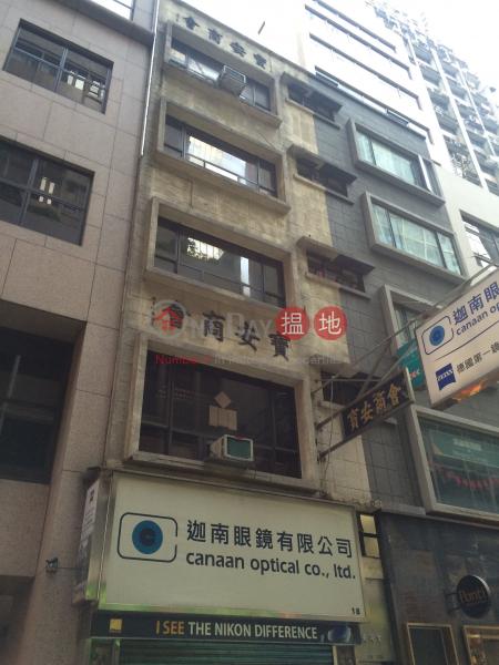 18 Stanley Street (18 Stanley Street) Central 搵地(OneDay)(1)