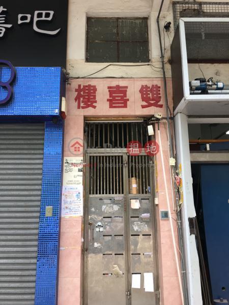 雙喜樓 (Sheung Hei House) 大角咀 搵地(OneDay)(3)