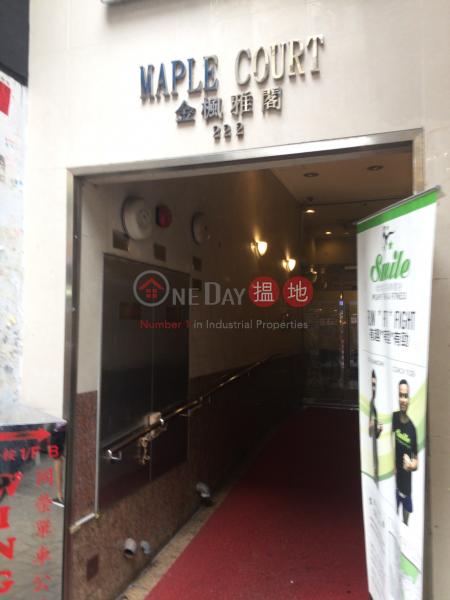 金楓雅閣 (Maple Court) 太子|搵地(OneDay)(2)