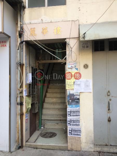 麗華樓 (Lai Wah House) 西營盤|搵地(OneDay)(2)