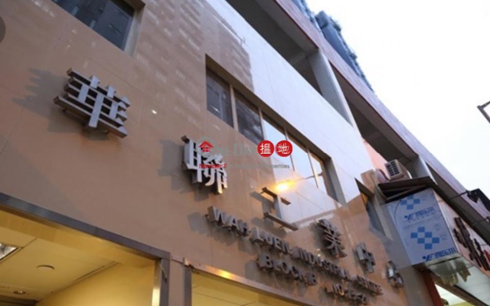 WAH LUEN INDUSTRY BUILDING, Wah Luen Industrial Centre 華聯工業中心 Rental Listings | Sha Tin (abc_m-05437)