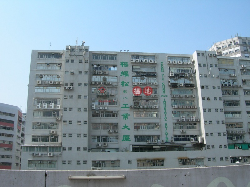 Yeung Yiu Chung No.8 Industrial Building (Yeung Yiu Chung No.8 Industrial Building) Kowloon Bay|搵地(OneDay)(2)