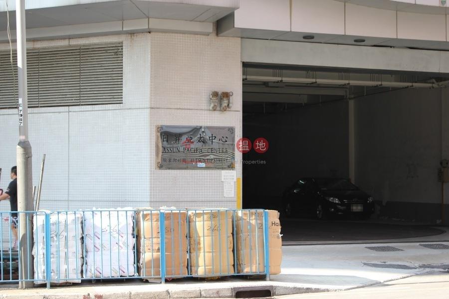 日昇亞太中心(駿業中心) (Assun Pacific Centre) 觀塘|搵地(OneDay)(2)