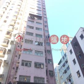 利時大廈,西營盤, 香港島
