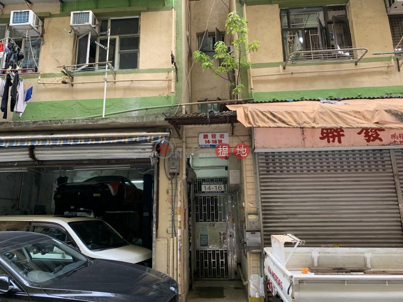 鵬程街14號 (14 Pang Ching Street) 土瓜灣|搵地(OneDay)(1)
