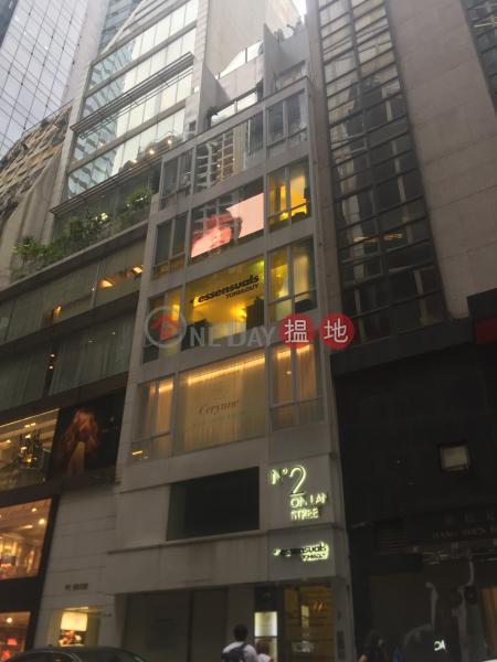 2 On Lan Street (2 On Lan Street) Central|搵地(OneDay)(1)
