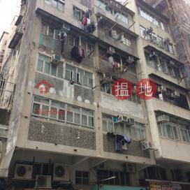 26A Apliu Street,Sham Shui Po, Kowloon