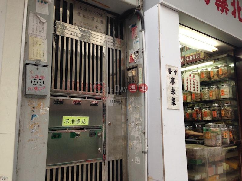 197 Shanghai Street (197 Shanghai Street) Yau Ma Tei|搵地(OneDay)(1)