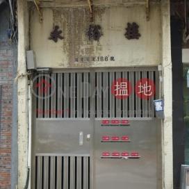 Wing Yu Lau|永裕樓