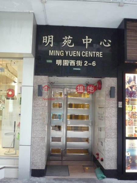 明苑中心 (Ming Yuen Centre) 北角 搵地(OneDay)(2)