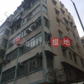 玉成街3號,土瓜灣, 九龍