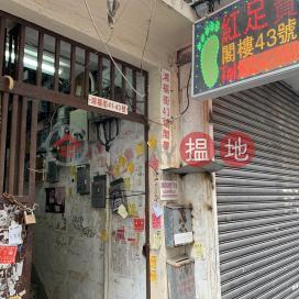 43 Hung Fook Street,To Kwa Wan, Kowloon