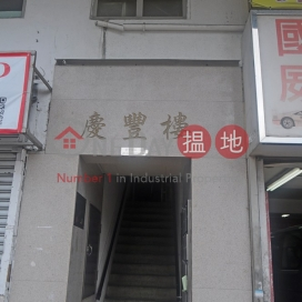 Hing Fung Building,Sheung Shui, New Territories