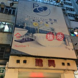 282 Portland Street,Mong Kok, Kowloon