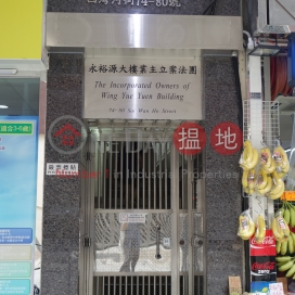 Wing Yue Yuen Building|永裕源大樓
