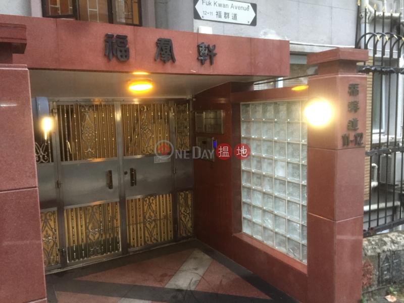 福群別墅 (Fuk Kwan House) 大坑|搵地(OneDay)(1)