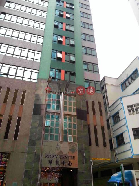 華基中心|觀塘區華基中心(Ricky Centre)出售樓盤 (josep-05166)_0
