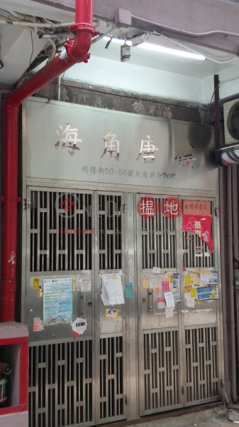 Hoi Kwok Building (Hoi Kwok Building) Tai Kok Tsui 搵地(OneDay)(4)