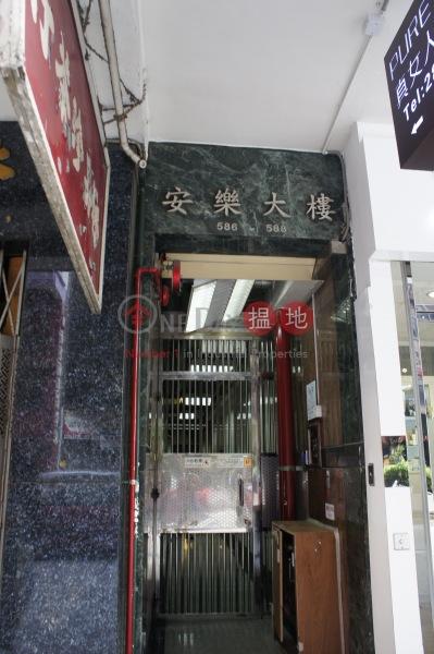 安樂大樓 (On Lok Mansion) 石塘咀|搵地(OneDay)(3)