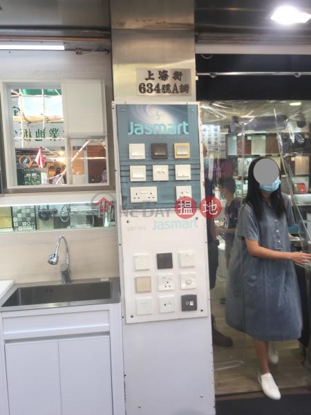 上海街634號 (634 Shanghai Street) 旺角|搵地(OneDay)(2)