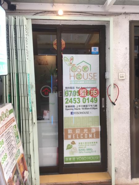 西貢正街物業 (Property on Sai Kung Main Street) 西貢 搵地(OneDay)(5)