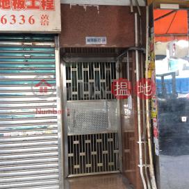 37-39 Fuk Wing Street,Sham Shui Po, Kowloon