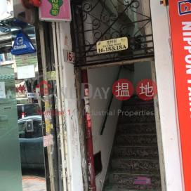 元州街18A號,深水埗, 九龍