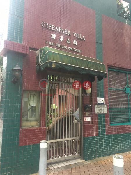 Block 5 Greenpark Villa (Block 5 Greenpark Villa) Fanling|搵地(OneDay)(3)