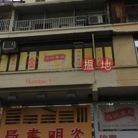 5 Sau Fu Street,Yuen Long, New Territories