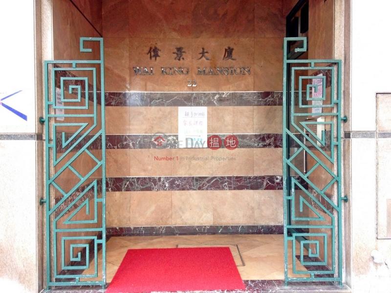 偉景大廈 (Wai King Mansion) 香港仔|搵地(OneDay)(1)