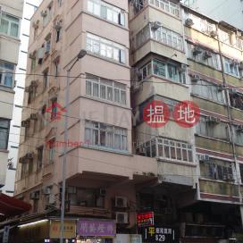 筲箕灣道273號,筲箕灣, 香港島
