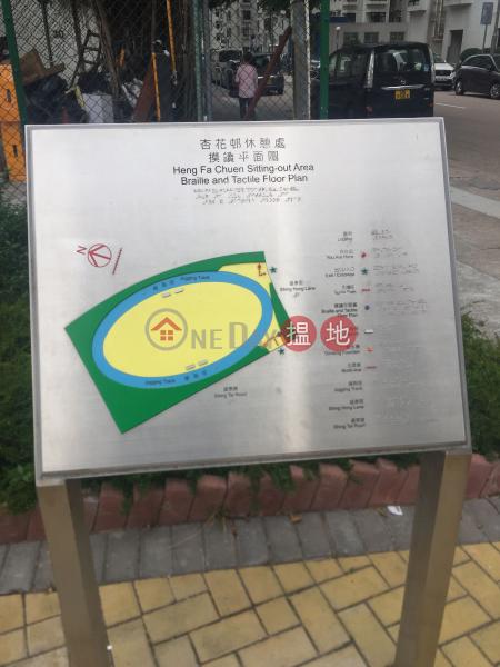 Heng Fa Chuen (Heng Fa Chuen) Heng Fa Chuen|搵地(OneDay)(4)