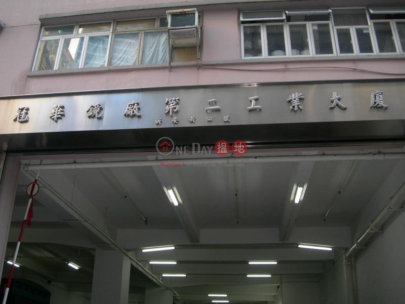冠華鏡廠第二工業大廈 (Koon Wah Mirrors Factory No 2 Industrial Building) 小西灣|搵地(OneDay)(2)