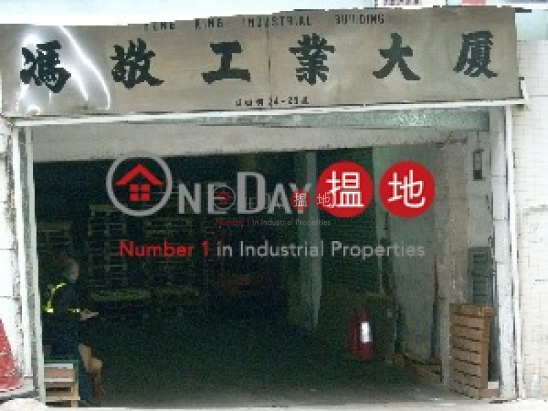 Fung King Industrial Building | 24 Lam Tin Street | Kwai Tsing District Hong Kong | Sales HK$ 53M