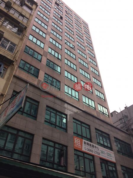 新輝商業中心 (Sun Fai Commercial Centre) 太子|搵地(OneDay)(1)