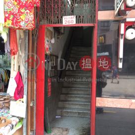 皇后大道西 260-262 號,西營盤, 香港島
