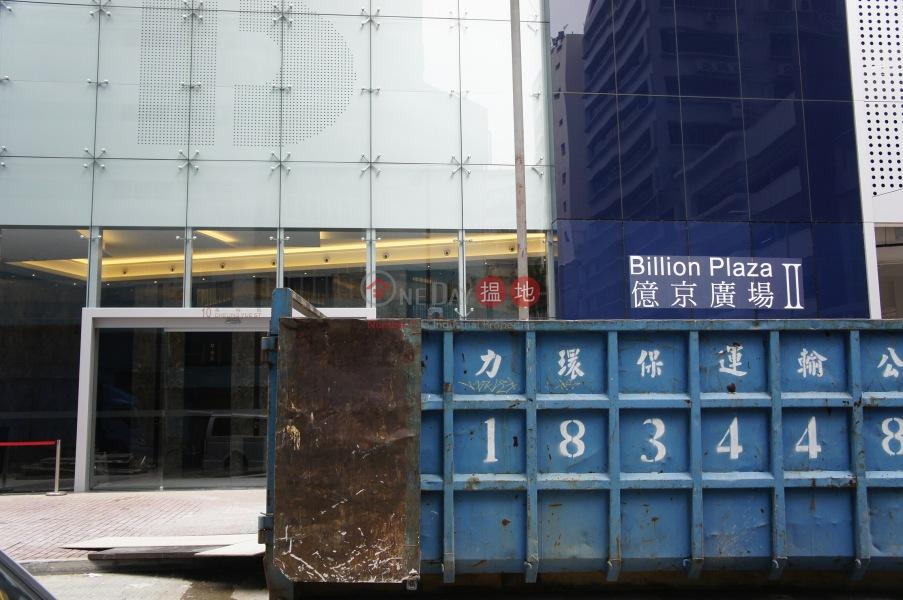 億京廣場二期 (Billion Plaza 2 ) 長沙灣|搵地(OneDay)(3)