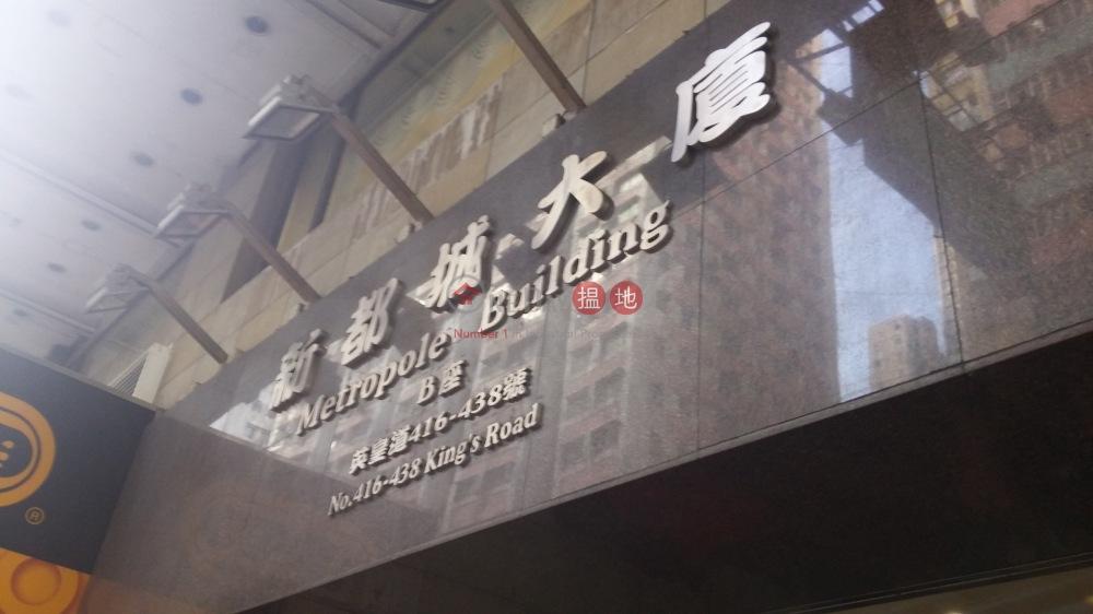 新都城大廈 (Metropole Building) 北角|搵地(OneDay)(2)
