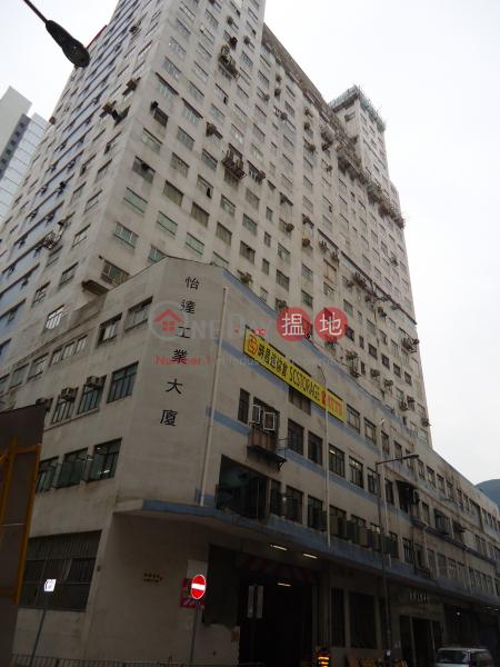怡達工業大廈|南區怡達工業大廈(E. Tat Factory Building)出售樓盤 (info@-05556)