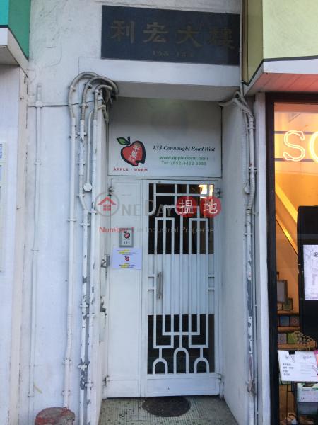 利宏大樓 (Lee Wang Building) 西營盤|搵地(OneDay)(2)