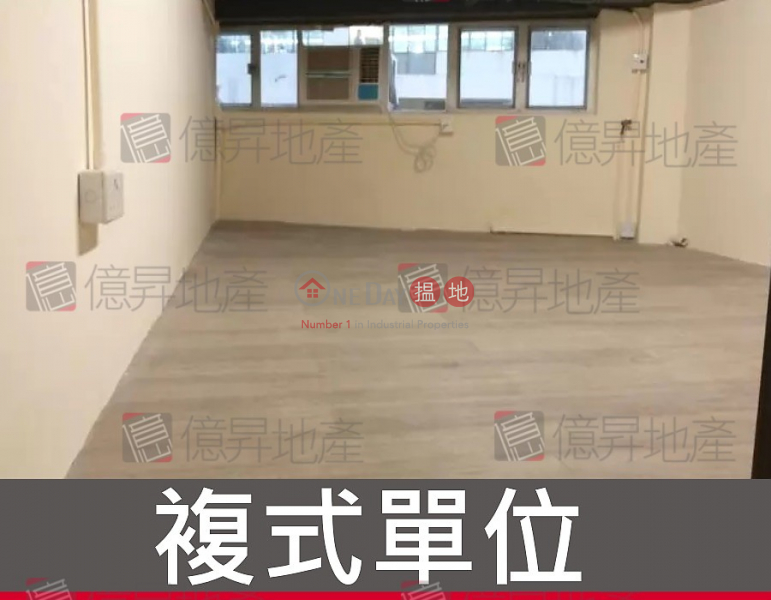 MAI WAH IND BLDG, Mai Wah Industrial Building 美華工業大廈 Rental Listings | Kwai Tsing District (theri-04145)