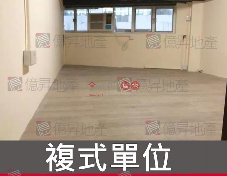 美華工業大廈|葵青美華工業大廈(Mai Wah Industrial Building)出租樓盤 (theri-04145)