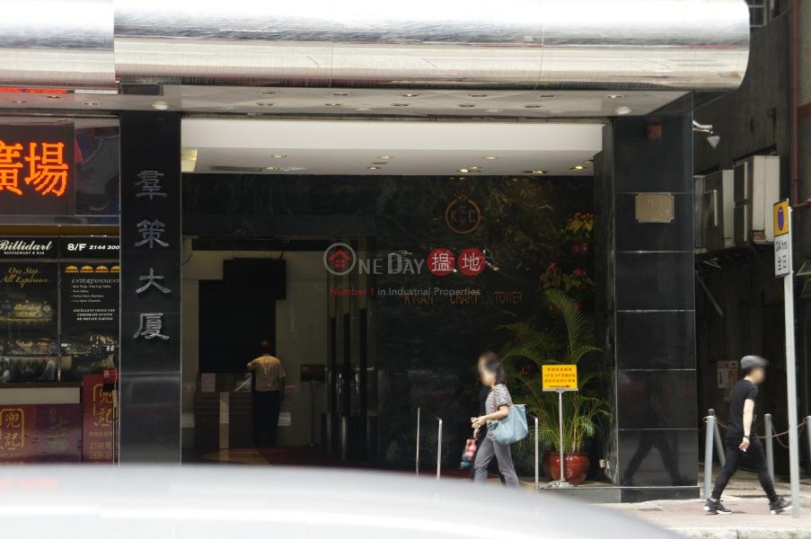 Kwan Chart Tower (Kwan Chart Tower) Wan Chai|搵地(OneDay)(3)