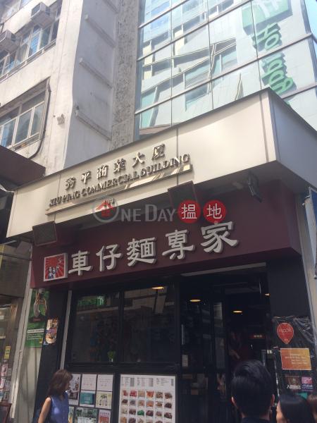 Xiu Ping Commercial Building (Xiu Ping Commercial Building) Sheung Wan|搵地(OneDay)(2)