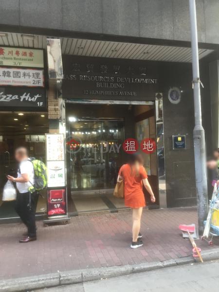 Mass Resources Development Building (Mass Resources Development Building) Tsim Sha Tsui|搵地(OneDay)(2)