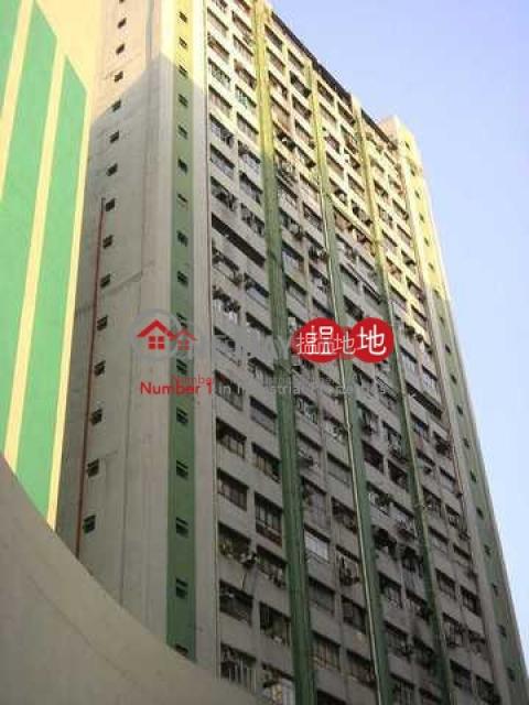 永業工廠大廈|葵青永業工廠大廈(Wing Yip Industrial Building)出售樓盤 (tbkit-03048)_0