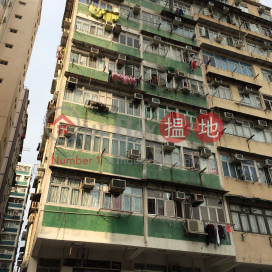 Hai Tin Building,Sham Shui Po, Kowloon